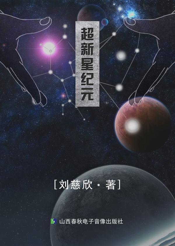 刘慈欣经典作品集:超新星纪元