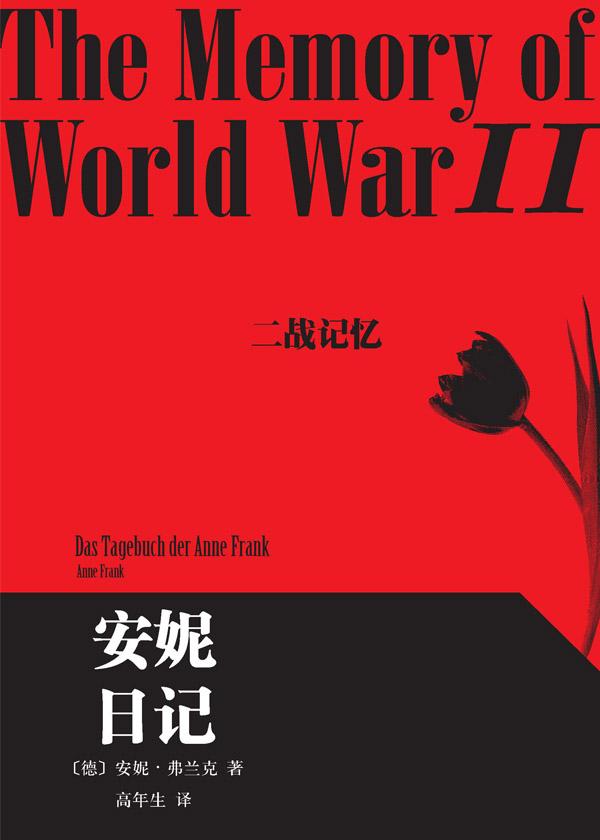 二战记忆·安妮日记