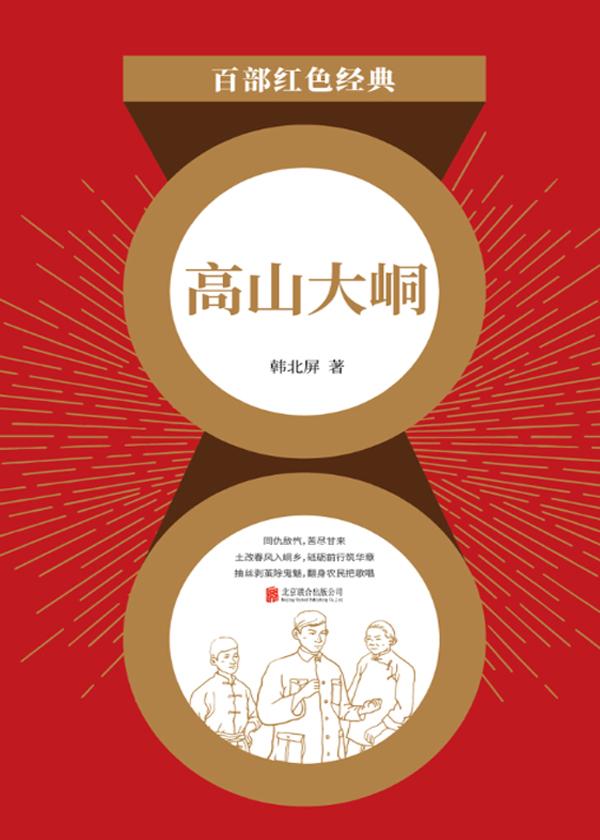 高山大峒(红色经典)