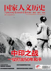 《国家人文历史》2013年10月下