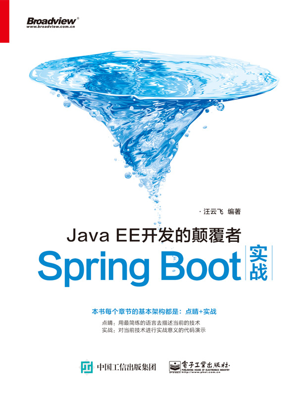 Java EE开发的颠覆者:Spring Boot实战