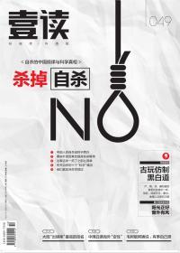 《壹读》2014年第14期(总第49期)