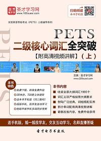 2016年9月PETS二级核心词汇全突破【附高清视频讲解】(上)