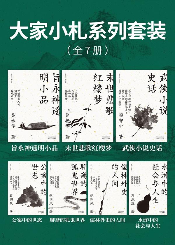 大家小札系列套装(全7册)