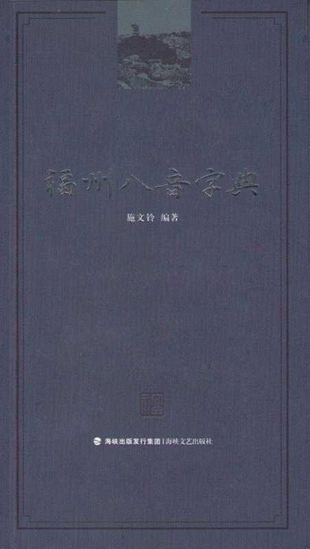 福州八音字典