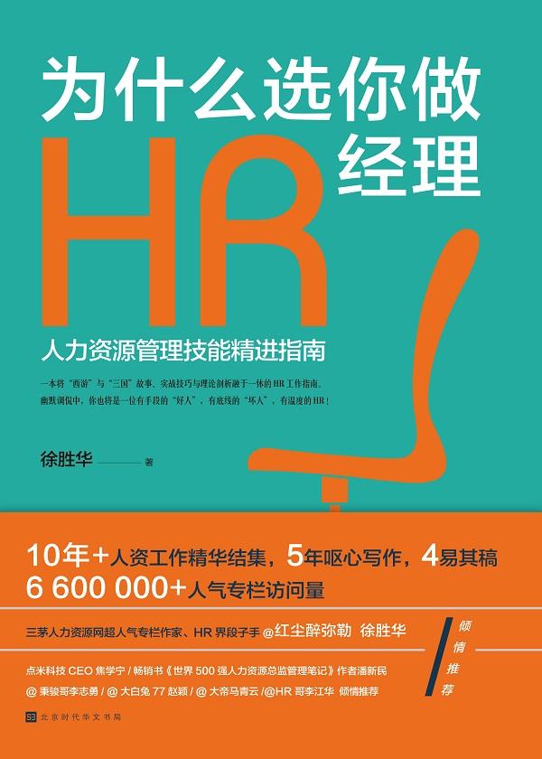为什么选你做HR经理