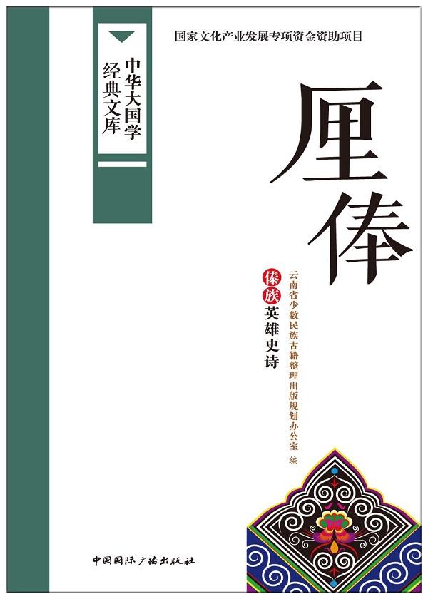 厘俸:傣族英雄史诗