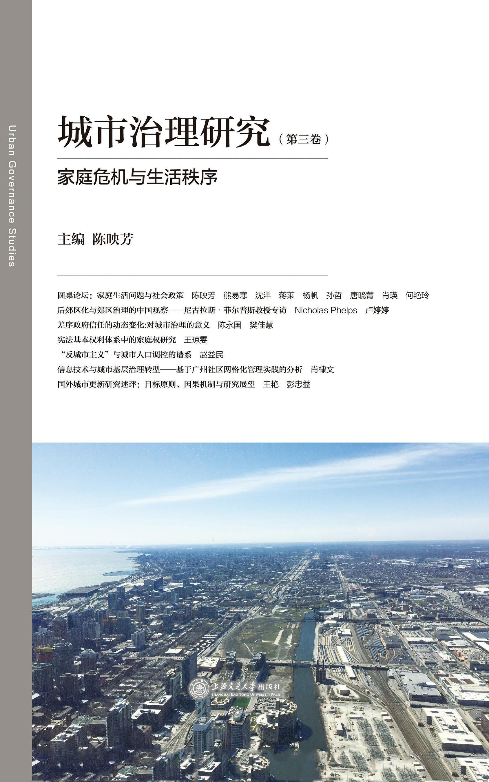 城市治理研究(第三卷)