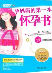 孕妈妈的第一本怀孕书