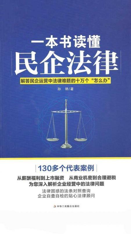 一本书读懂民企法律