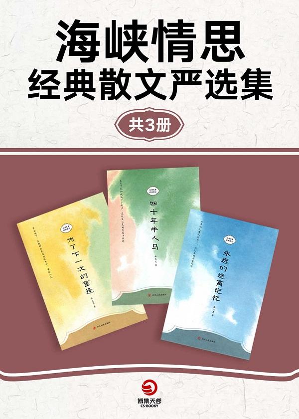 海峡情思:经典散文严选集(共3册)