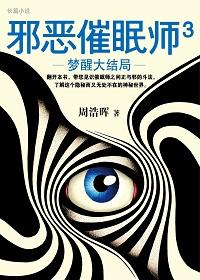 邪恶催眠师3