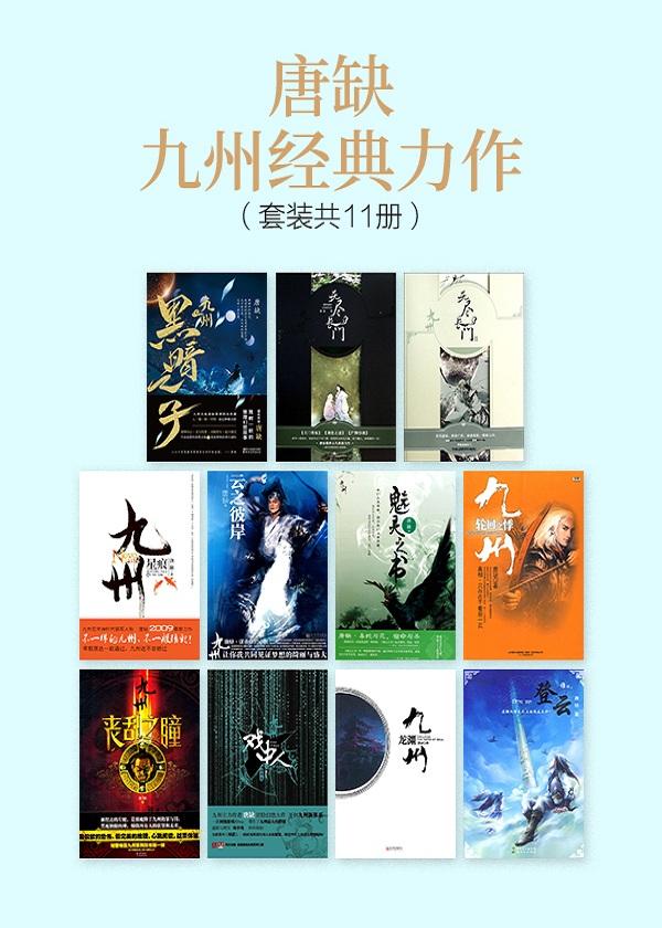 唐缺九州经典力作(套装共11册)