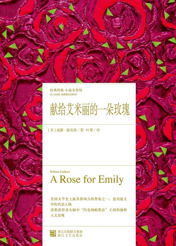 献给艾米丽的一朵玫瑰