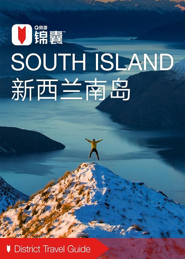 穷游锦囊:新西兰南岛