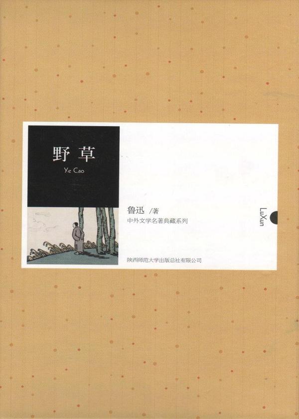 野草(中外文学名著典藏系列)