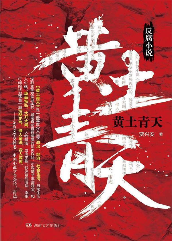 黄土青天(热播影视剧原著)