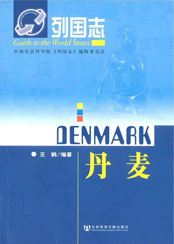 列国志·丹麦