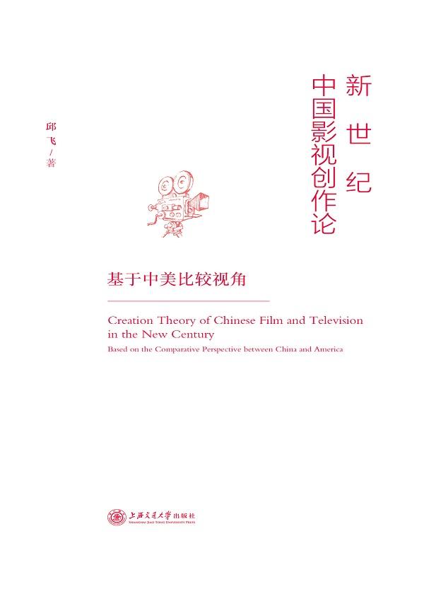 新世纪中国影视创作论:基于中美比较视角