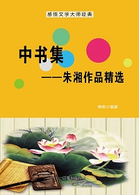 中书集:朱湘作品精选