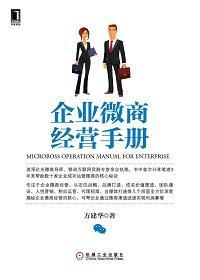 企业微商经营手册