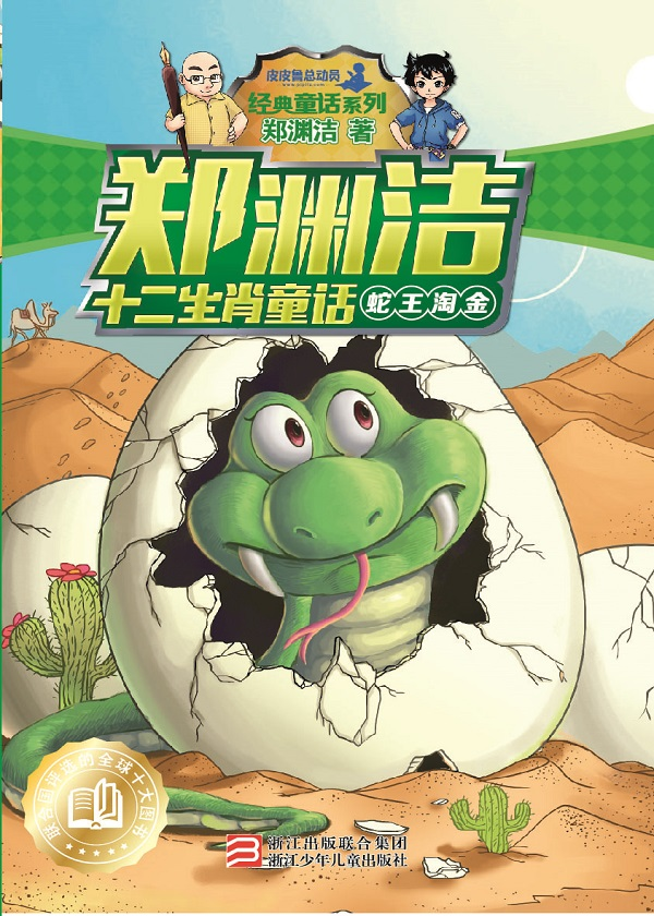 郑渊洁十二生肖童话:蛇王淘金