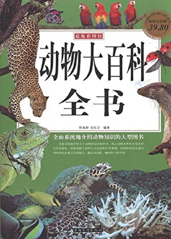 动物大百科全书