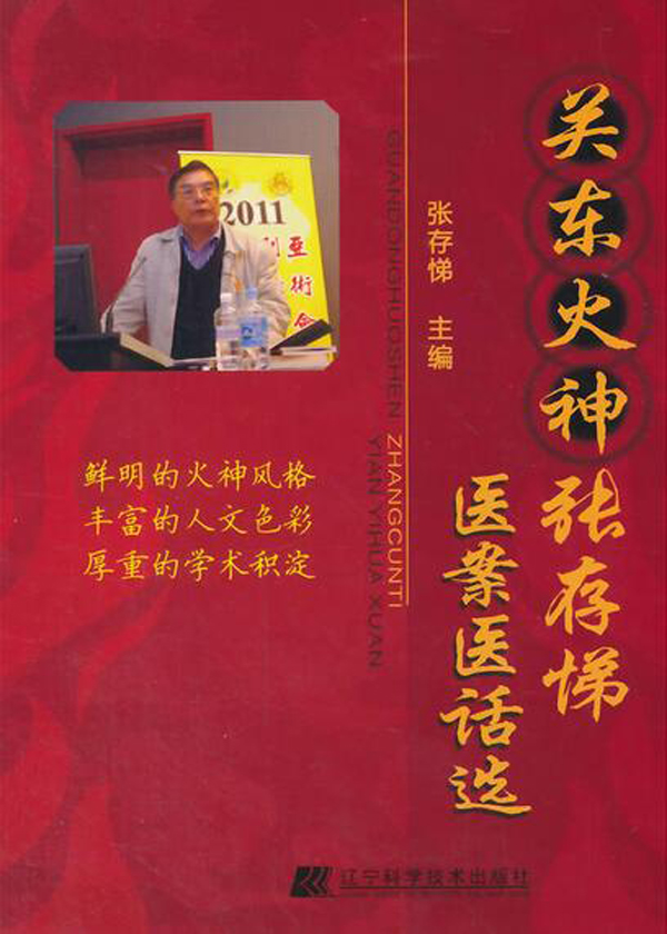 关东火神张存悌医案医话选