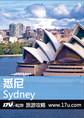 一起游旅游攻略-悉尼