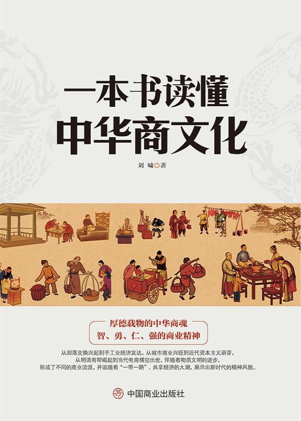 一本书读懂中华商文化