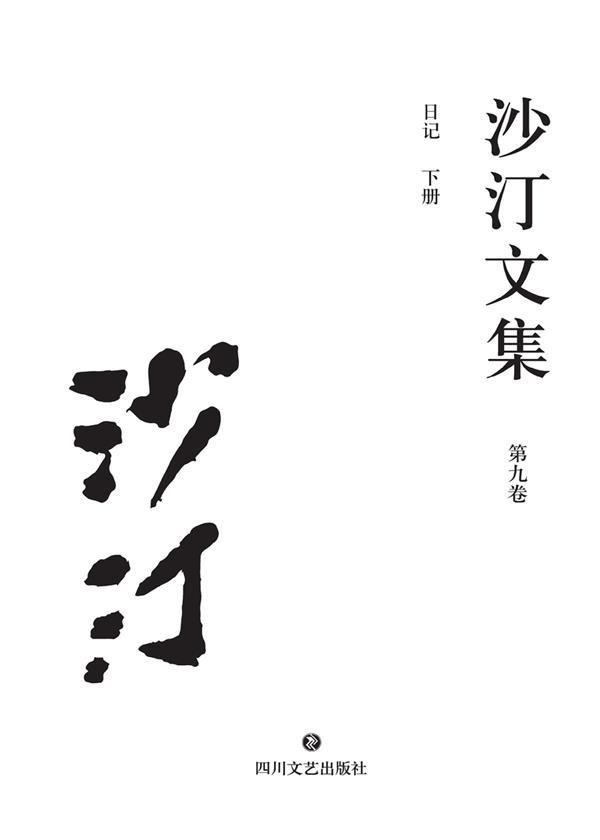 沙汀文集第九卷:日记 全2册(下)