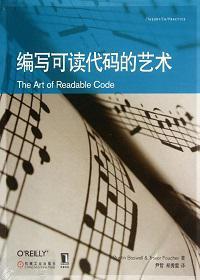 编写可读代码的艺术