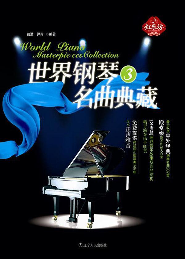 世界钢琴名曲典藏3