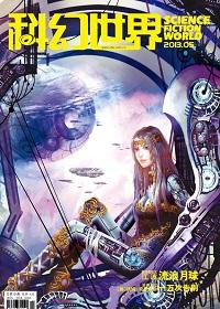 《科幻世界》2013年第5期