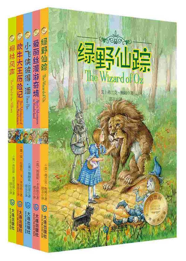 幻想国世界经典名著(套装共5册)