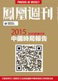 香港凤凰周刊:2015年中国时局报告