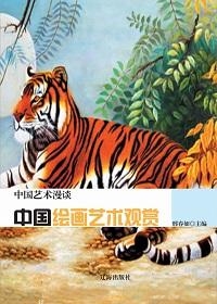 中国绘画艺术观赏