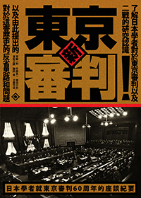 新·东京审判