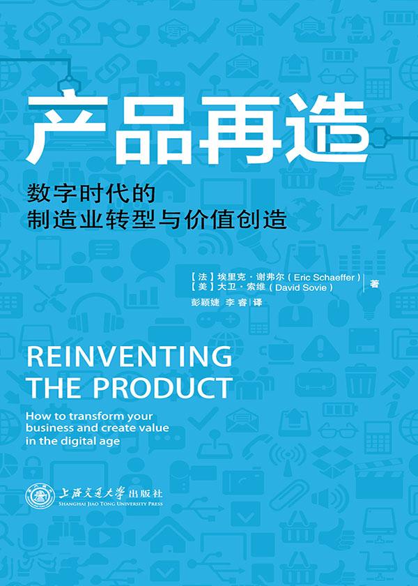 产品再造:数字时代的制造业转型与价值创造