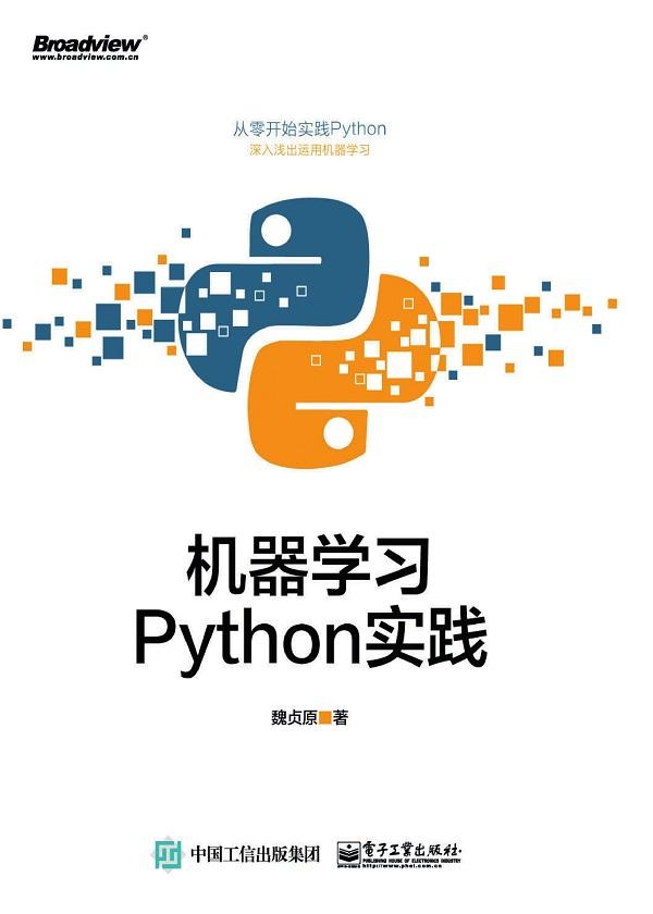 机器学习:Python实践
