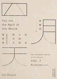你是人间的四月天-建筑卷