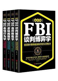 最新版FBI 表情行为学+自控修炼学+谈判博弈学+逻辑推理学( 全套4本)