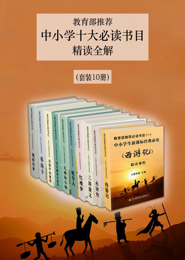 教育部推荐中小学十大必读书目精读全解(套装10册)