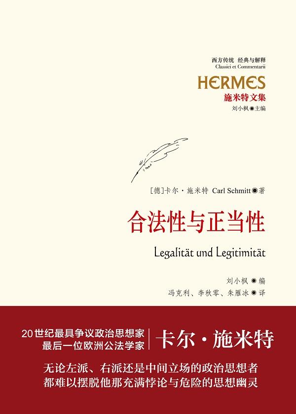 施米特文集:合法性与正当性
