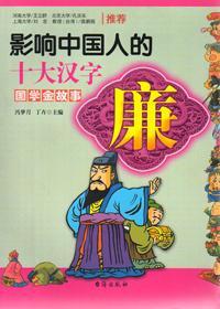 廉·影响中国人的十大汉字