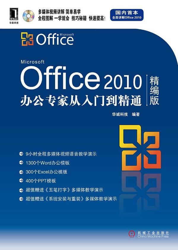 Office 2010办公专家从入门到精通