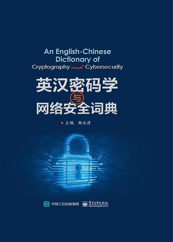 英汉密码学与网络安全词典