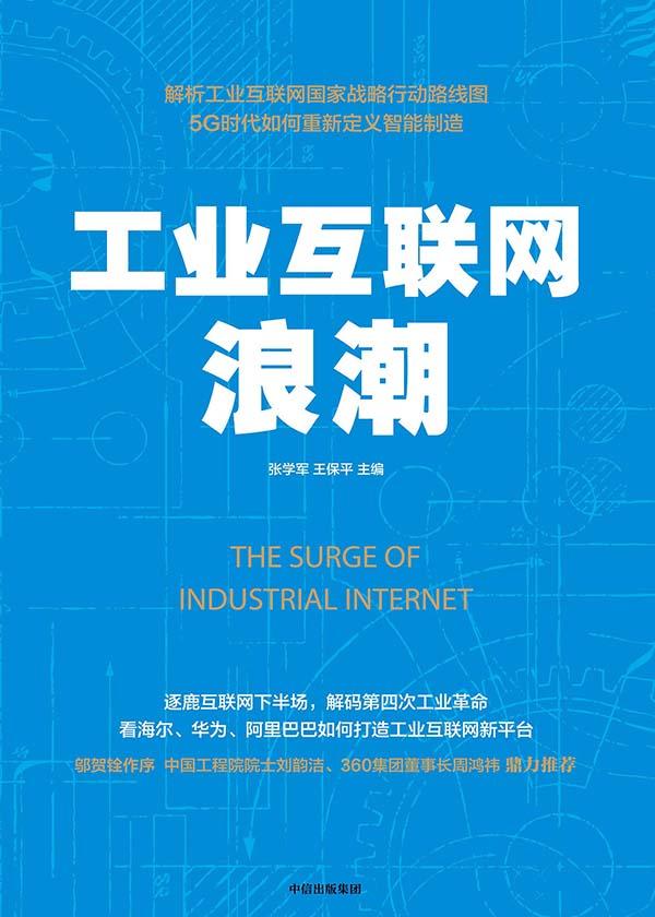 工业互联网浪潮