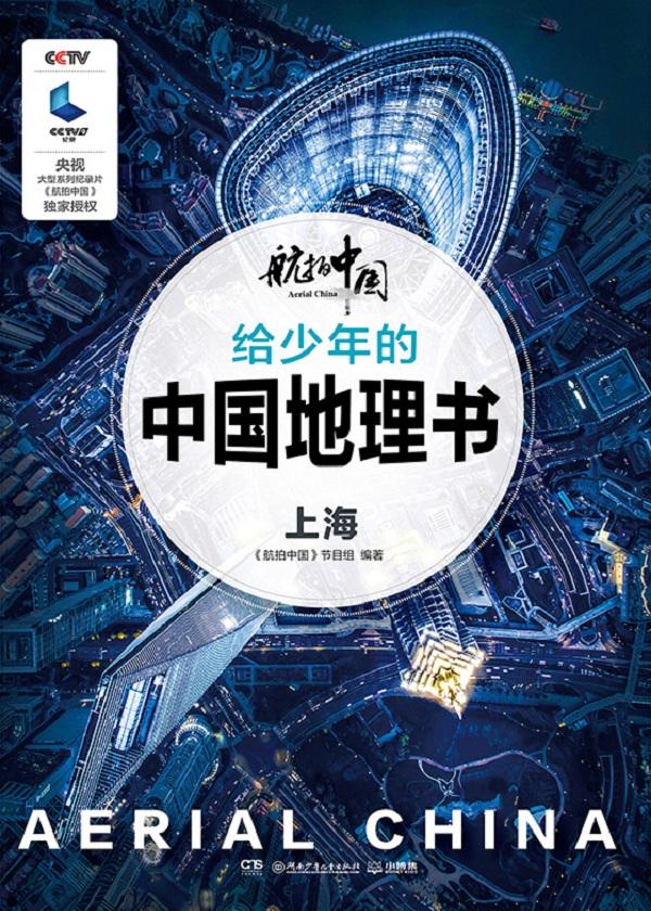 航拍中国:给少年的中国地理书·上海