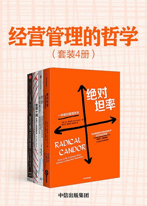 经营管理的哲学(套装共4册)